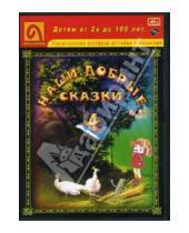 Картинка к книге С. Могилевская - Наши добрые сказки 4: Диафильмы (DVD-Box)