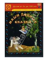 Картинка к книге Вильгельм и Якоб Гримм - Наши добрые сказки 5: Диафильмы (DVD-Box)