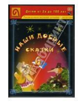 Картинка к книге Вильгельм Гауф - Наши добрые сказки 6: Диафильмы(DVD-Box)
