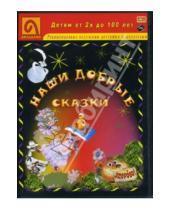 Картинка к книге Эфраимовна Эмма Мошковская - Наши добрые сказки 8: Диафильмы (DVD-Box)