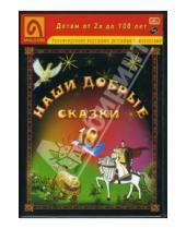 Картинка к книге Амальгама - Наши добрые сказки 10: Диафильмы (DVD-Box)