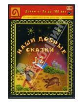 Картинка к книге Вильгельм и Якоб Гримм - Наши добрые сказки 12: Диафильмы (DVD-Box)