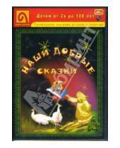 Картинка к книге Лилиан Муур - Наши добрые сказки 15: Диафильмы (DVD-Box)