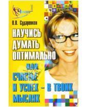 Картинка к книге Владимирович Валерий Сударенков - Научись думать оптимально, или Счастье и успех - в твоих мыслях!