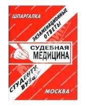 Картинка к книге П. С. Сергеев - Шпаргалка: Судебная медицина: Экзаменационные ответы