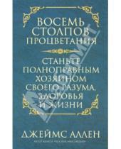 Картинка к книге Джеймс Аллен - Восемь столпов процветания: Станьте полноправным хозяином своего разума, здоровья и жизни