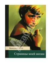 Картинка к книге Франсуаза Саган - Страницы моей жизни