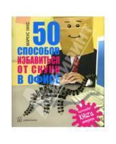 Картинка к книге Маркус Уикс - 50 способов избавиться от скуки в офисе