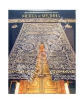 Картинка к книге Хайдар Йылдырым Решит, Хайламаз - Мекка и Медина: Два священных города ислама