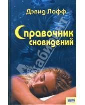 Картинка к книге Дэвид Лофф - Справочник сновидений
