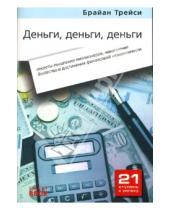 Картинка к книге Брайан Трейси - Деньги, деньги, деньги: Секреты мышления миллионеров, накопления богатства и достиж. фин. независим.