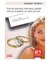 Картинка к книге Брайан Трейси - Как встретить мужчину своей мечты и выйти за него замуж: 21 способ найти идеального спутника жизни