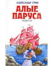 Картинка к книге Степанович Александр Грин - Алые паруса: Повести
