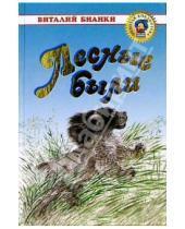Картинка к книге Валентинович Виталий Бианки - Лесные были