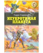 Картинка к книге Гарри Гаррисон - Неукротимая планета: Научно-фантастические романы