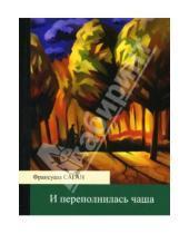 Картинка к книге Франсуаза Саган - И переполнилась чаша: Роман