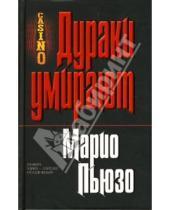 Картинка к книге Марио Пьюзо - Дураки умирают