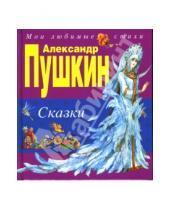 Картинка к книге Сергеевич Александр Пушкин - Сказки