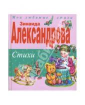 Картинка к книге Николаевна Зинаида Александрова - Стихи