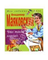 Картинка к книге Владимирович Владимир Маяковский - Что такое хорошо