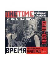 Картинка к книге Владимир Никитин - Время несбывшихся надежд. Петроград-Ленинград 1920-1930