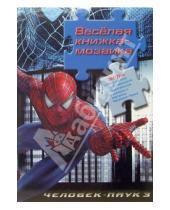 Картинка к книге Моя первая книжка-мозаика - Человек-Паук 3: Веселая книжка-мозаика (5 мозаик внутри)