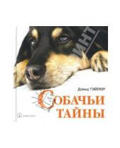 Картинка к книге Дэвид Тэйлор - Собачьи тайны