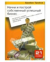 Картинка к книге Брайан Трейси - Начни и построй собственный успешный бизнес