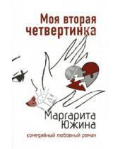 Картинка к книге Эдуардовна Маргарита Южина - Моя вторая четвертинка