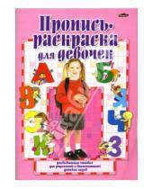 Картинка к книге Леонидовна Инна Бельская - Пропись-раскраска для девочек