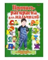 Картинка к книге Леонидовна Инна Бельская - Пропись-раскраска для мальчиков. Пособие для родителей и воспитателей детских садов.