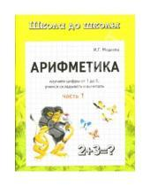 Картинка к книге Г. И. Медеева - Арифметика. Изучаем цифры от 1 до 6. Учимся складывать и вычитать. Часть 1