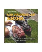 Картинка к книге Карен Салмансон - Как радоваться жизни, чёрт возьми