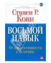 Картинка к книге Р. Стивен Кови - Восьмой навык. От эффективности к величию