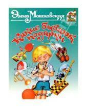 Картинка к книге Эфраимовна Эмма Мошковская - Какие бывают подарки: Стихи