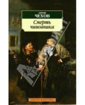Картинка к книге Павлович Антон Чехов - Смерть чиновника
