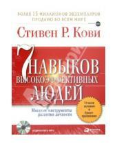 Картинка к книге Р. Стивен Кови - Семь навыков высокоэффективных людей (СDmp3)