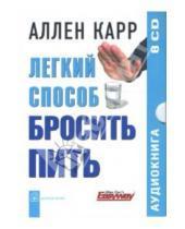Картинка к книге Аллен Карр - Легкий способ бросить пить (8CD)