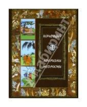 Картинка к книге Конфуций - Афоризмы мудрости. Иллюстрированное энциклопедическое издание