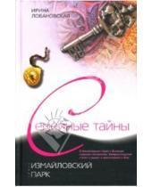 Картинка к книге Игоревна Ирина Лобановская - Измайловский парк: Роман