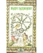 Картинка к книге Карты Таро - Таро Гармония (руководство + карты)