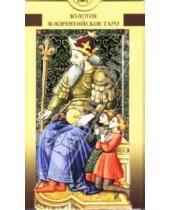 Картинка к книге Джордано Берти - Таро Золотое Флорентийское (руководство + карты)