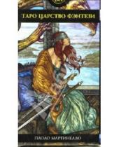 Картинка к книге Паоло Мартинелло - Таро Царство Фэнтези (руководство+карты)