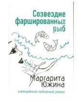 Картинка к книге Эдуардовна Маргарита Южина - Созвездие фаршированных рыб: Роман