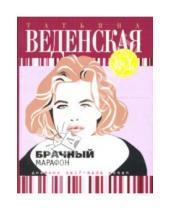 Картинка к книге Евгеньевна Татьяна Веденская - Брачный марафон: Роман