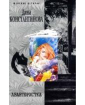 Картинка к книге Дина Константинова - Авантюристка: Повести