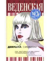 Картинка к книге Евгеньевна Татьяна Веденская - Девушка с амбициями: Роман