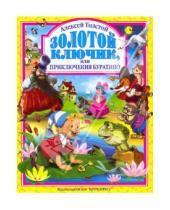 Картинка к книге Николаевич Алексей Толстой - Золотой ключик, или приключения Буратино