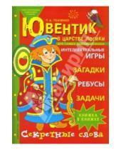 Картинка к книге Александровна Татьяна Ткаченко - Ювентик в царстве логики. Для самых любознательных