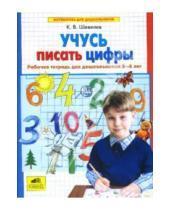 Картинка к книге Валерьевич Константин Шевелев - Учусь писать цифры. Рабочая тетрадь для дошкольников 5-6 лет